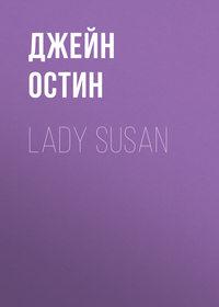 Обложка «Lady Susan»