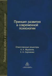 Обложка «Принцип развития в современной психологии»