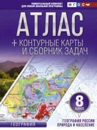 Обложка «Атлас + контурные карты и сборник задач. 8 класс. Природа и население»