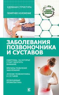 Обложка «Заболевания позвоночника и суставов»