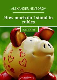 Обложка «How much do Istandin rubles»