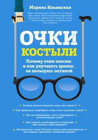 Обложка «Очки-костыли. Почему очки опасны и как улучшить зрение, не пользуясь оптикой»