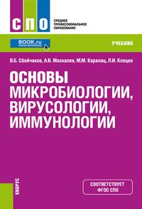 Обложка «Основы микробиологии, вирусологии, иммунологии. Учебник»