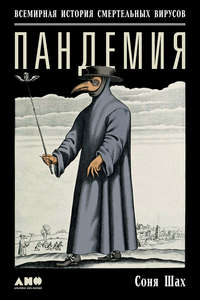 Обложка «Пандемия: Всемирная история смертельных вирусов»