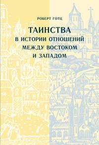 Обложка «Таинства в истории отношений между Востоком и Западом»