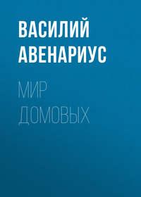 Обложка «Мир домовых»
