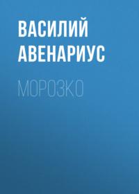 Обложка «Морозко»