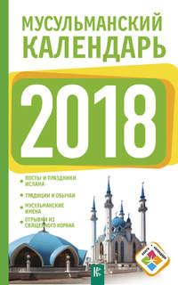 Обложка «Мусульманский календарь на 2018 год»