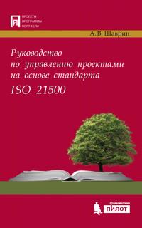 Обложка «Руководство по управлению проектами на основе стандарта ISO 21500»