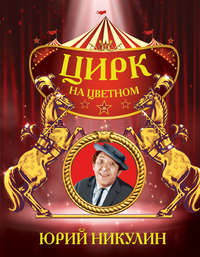 Обложка «Цирк на Цветном»