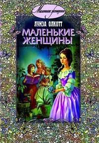 Обложка «Маленькие женщины»
