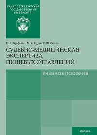 Обложка «Судебно-медицинская экспертиза пищевых отравлений»