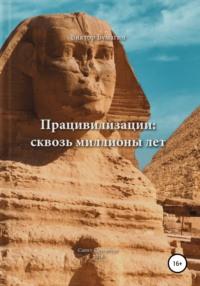 Обложка «Працивилизации: сквозь миллионы лет»