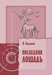 Обложка «Последняя лошадь»