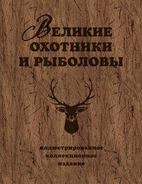 Обложка «Великие охотники и рыболовы»