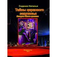 Обложка «Тайны циркового закулисья. История одного артиста»