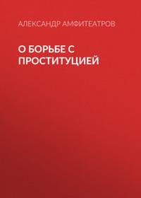 Обложка «О борьбе с проституцией»