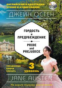 Обложка «Гордость и предубеждение / Pride and Prejudice. 3 уровень (+MP3)»