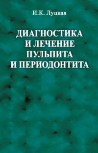 Обложка «Диагностика и лечение пульпита и периодонтита»