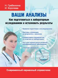 Обложка «Ваши анализы. Как подготовиться к лабораторным исследованиям и истолковать результаты»