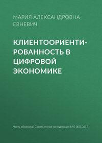 Обложка «Клиентоориентированность в цифровой экономике»