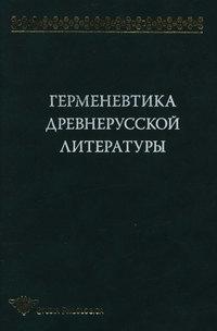 Обложка «Герменевтика древнерусской литературы. Сборник 11»