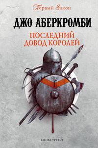 Обложка «Последний довод королей»