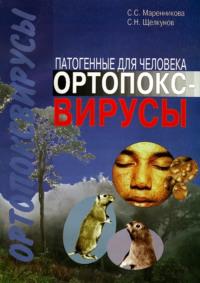 Обложка «Патогенные для человека ортопоксвирусы»