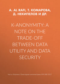 Обложка «K-anonymity: A note on the trade-off between data utility and data security»