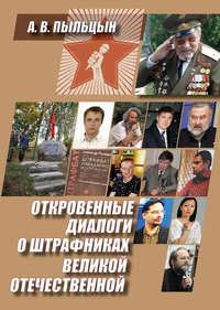 Обложка «Откровенные диалоги о штрафниках Великой Отечественной»
