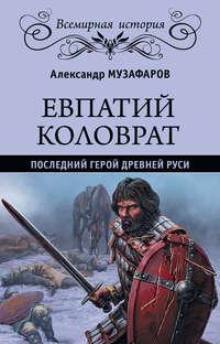 Обложка «Евпатий Коловрат. Последний герой Древней Руси»