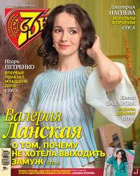 Обложка «Семь дней ТВ-программа №51/2017»