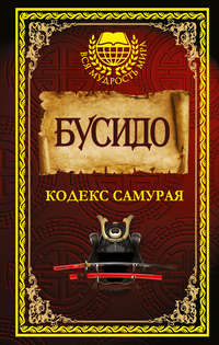 Обложка «Бусидо. Кодекс самурая (сборник)»