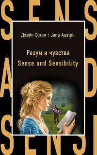 Обложка «Разум и чувства / Sense and Sensibility»