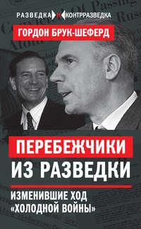 Обложка «Перебежчики из разведки. Изменившие ход «холодной войны»»
