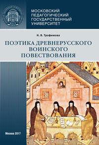 Обложка «Поэтика древнерусского воинского повествования»