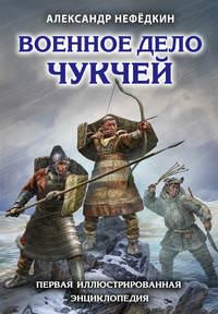 Обложка «Военное дело чукчей. Первая иллюстрированная энциклопедия»