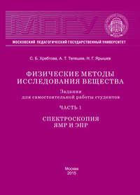 Обложка «Физические методы исследования вещества. Задания для самостоятельной работы студентов. Часть 1. Спектроскопия ЯМР и ЭПР»