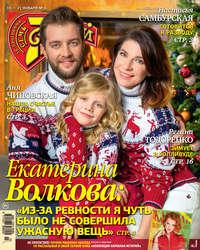 Обложка «Семь дней ТВ-программа №03/2018»