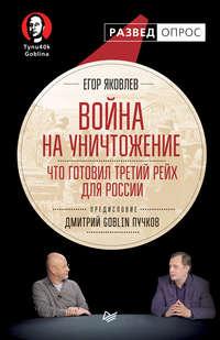 Обложка «Война на уничтожение. Что готовил Третий рейх для России»