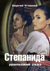 Обложка «Степанида. Уральский сказ»