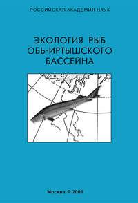 Обложка «Экология рыб Обь-Иртышского бассейна»