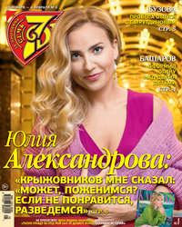 Обложка «Семь дней ТВ-программа №05/2018»