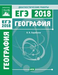 Обложка «География. Подготовка к ЕГЭ в 2018 году. Диагностические работы»