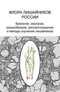 Обложка «Флора лишайников России. Биология, экология, разнообразие, распространение и методы изучения лишайников»