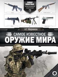 Обложка «Самое известное оружие мира»