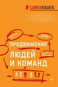 Обложка «Продвижение людей и команд»