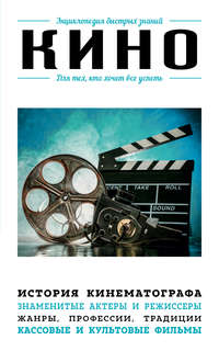 Обложка «Кино. Для тех, кто хочет все успеть»