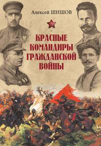 Обложка «Красные командиры Гражданской войны»