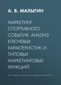 Обложка «Маркетинг спортивного события: анализ ключевых характеристик и типовых маркетинговых функций»